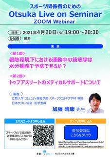 Otsuka1.jpg