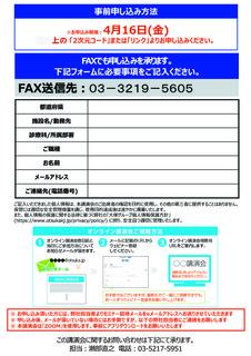 Otsuka2.jpg