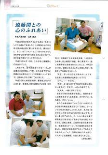 sakamakiFOLDER_20140207_001237_result2014-02-07 0-16-51.jpg